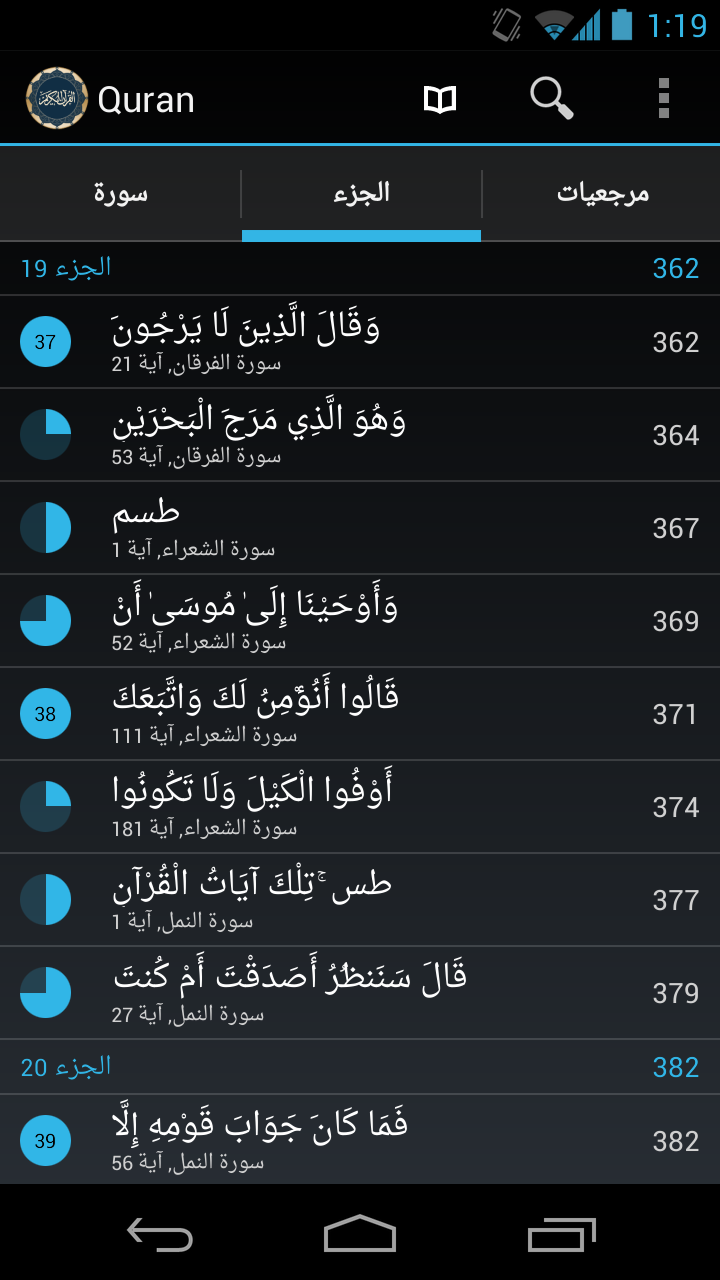 quran android 2 x